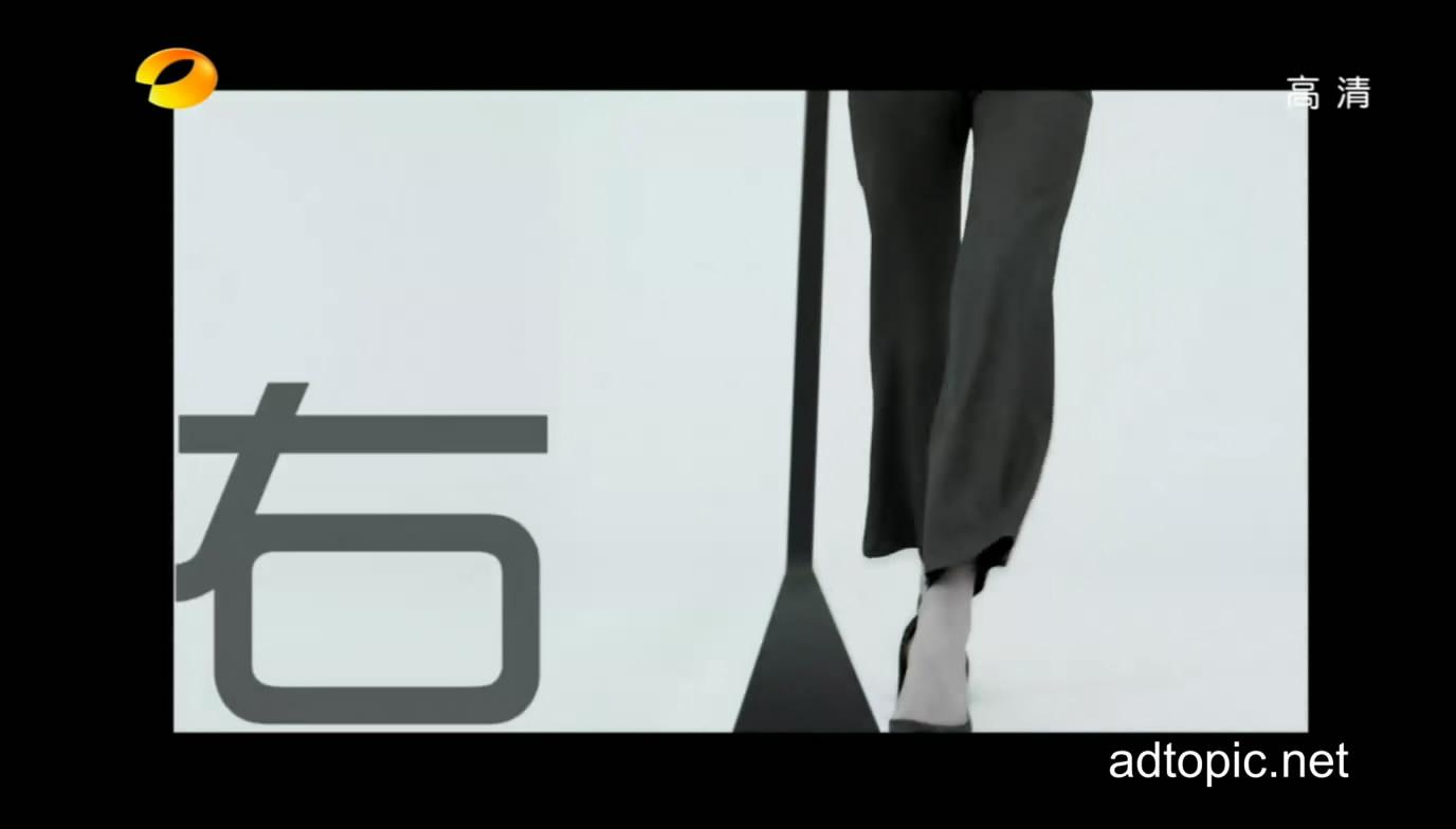 广告名称 百斯盾裤装广告左右时尚篇高清版